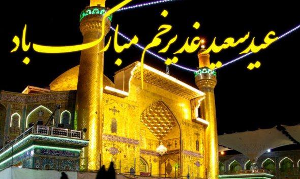 عکس پروفایل عید غدیر همراه با متن تبریک
