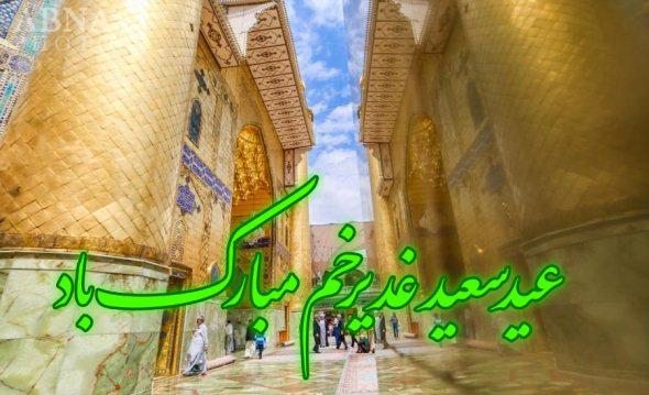 عکس پروفایل عید غدیر با نوشته