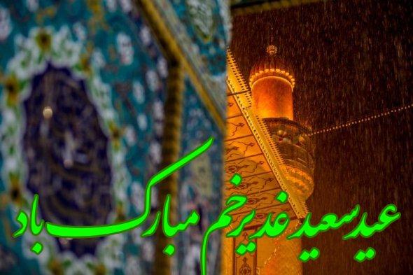عکس پروفایل عید غدیر با نوشته زیبا