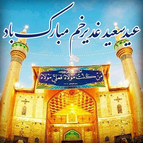 عکس عید غدیر مناسب