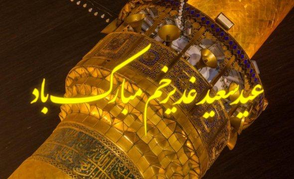 عکس پروفایل عید غدیر از گنبد
