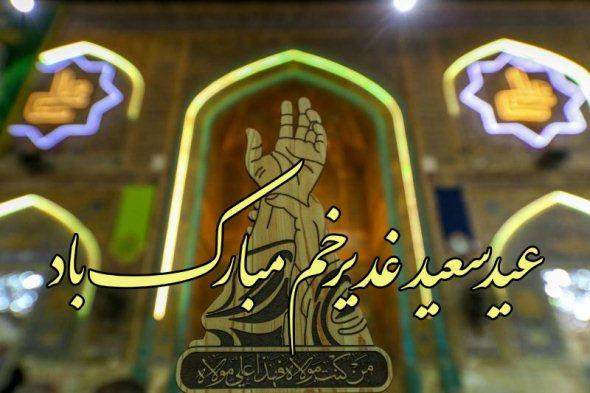 عکس پروفایل عید غدیر واتس آپ