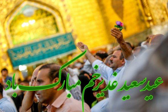 عکس پروفایل عید غدیر جدید