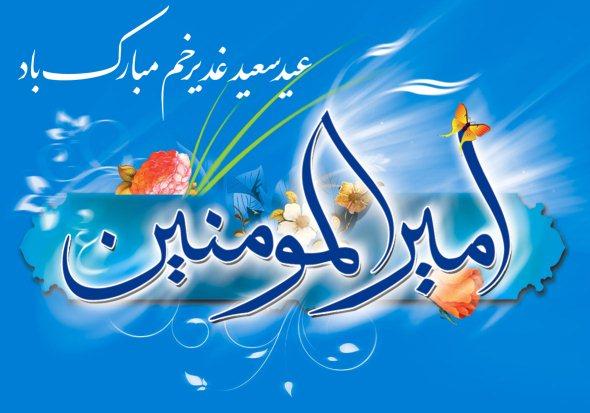 عکس پروفایل عید غدیر غروب حرم نجف