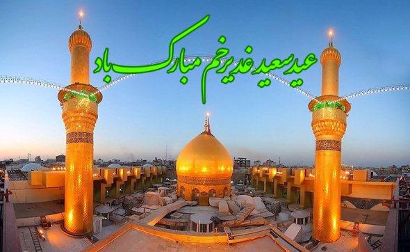 عکس عید غدیر شاد