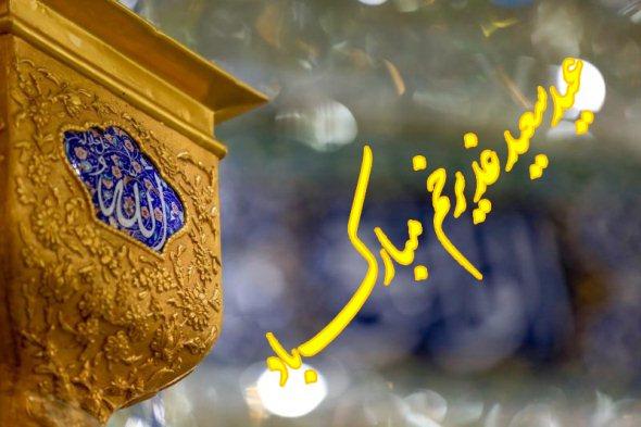 عکس عید غدیر در حرم