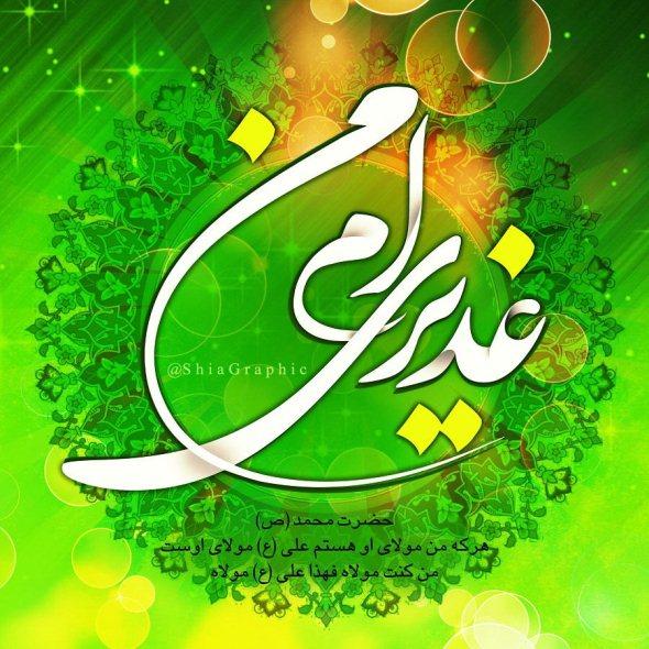 عکس پروفایل عید غدیر مبارک باد