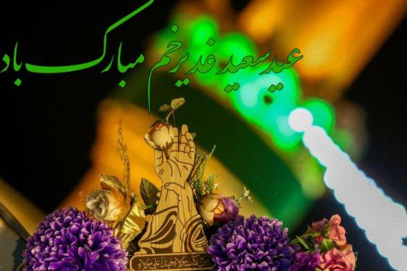 عکس پروفایل عید غدیر حرم امیرالمومین