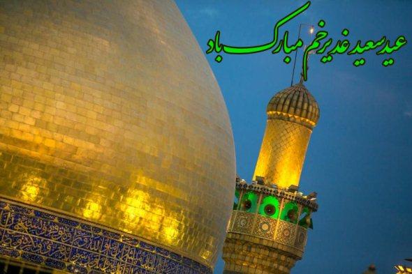 عکس پروفایل عید غدیر با کیفیت بالا