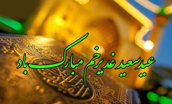 عکس پروفایل عید غدیر برای دانلود کردن