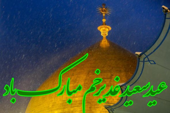 با کیفیت ترین عکس پروفایل عید غدیر