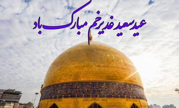 عکس پروفایل عید غدیر برای دسکتاپ