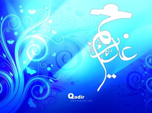 عکس پروفایل عید غدیر بسیار زیبا