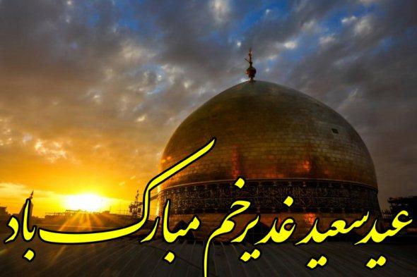 زیباترین عکس پروفایل عید غدیر