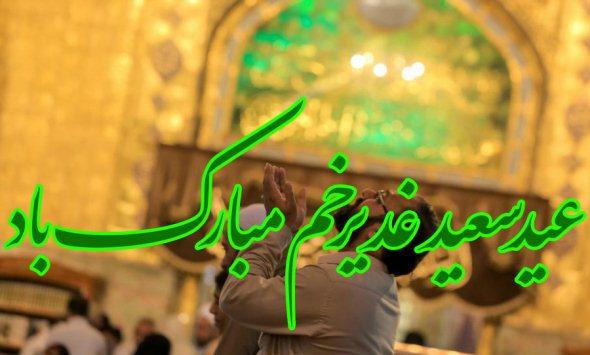 عکس پروفایل عید غدیر با متن تبریک