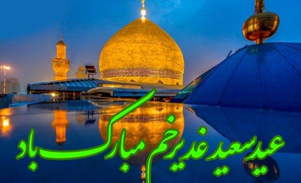 عکس عید غدیر با فونت زیبا