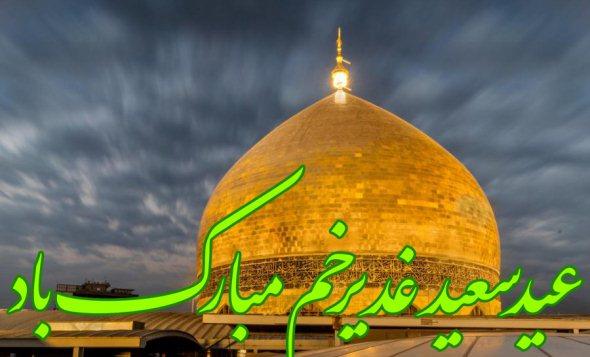 عکس پروفایل عید غدیر برای تبریک به دوستان