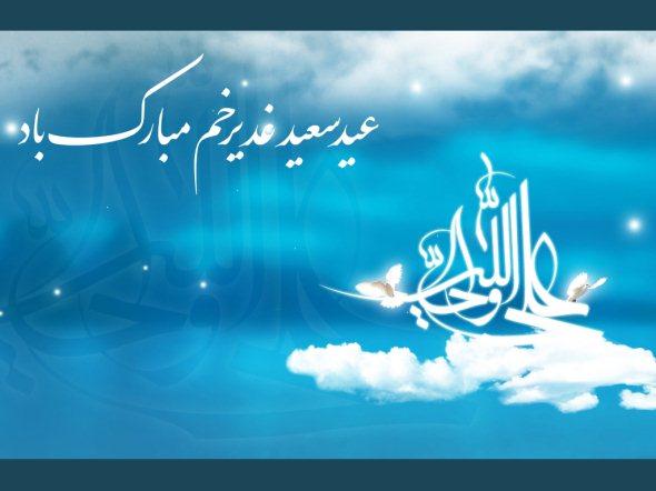 سایت عکس پروفایل عید غدیر