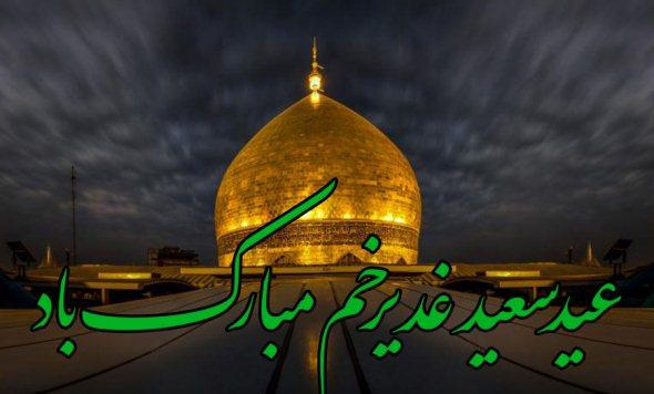 متن تبریک عکس پروفایل عید غدیر