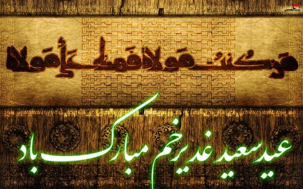 عکس پروفایل عید غدیر حرم امام علی