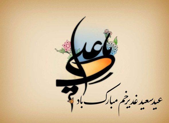 عکس پروفایل عید غدیر از حرم