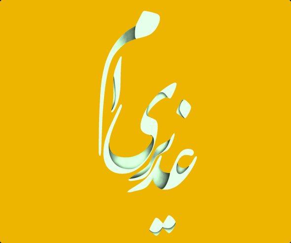 عکس پروفایل عید غدیر با متن غدیری ام