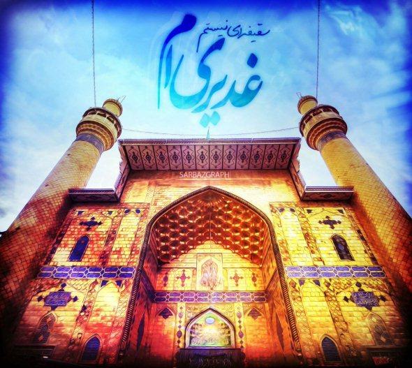 عکس پروفایل عید غدیر برای موبایل
