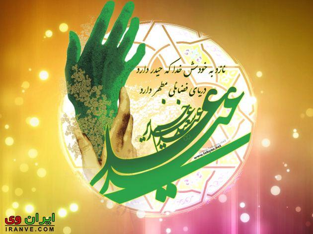 شعر عید غدیر مبارک باد