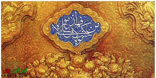 شعر عید غدیر جدید کوتاه