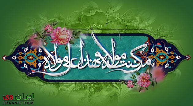 زیباترین شعر عید غدیر خم