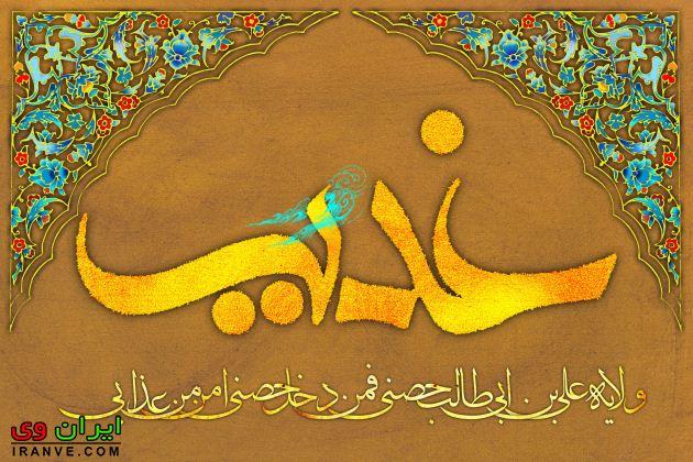 اشعار زیبا در مدح امام علی