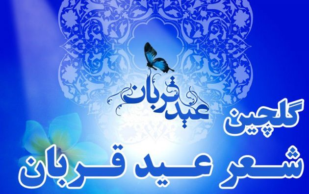 شعر عید قربان زیبا جدید
