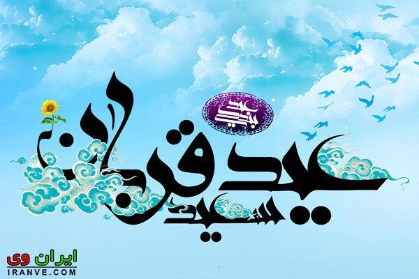 شعر حافظ برای عید قربان