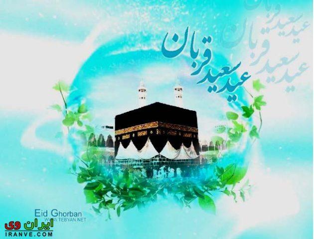 شعر نو عید قربان برای ارسال به دوستان پیامک