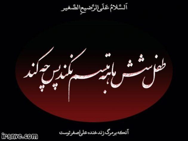 پروفایل شهادت حضرت علی اصغر