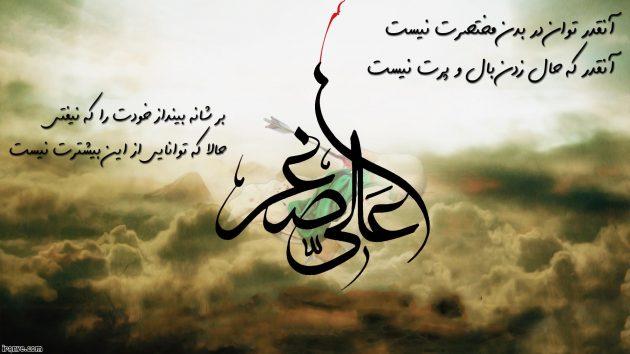 عکس نوشته شهادت علی اصغر