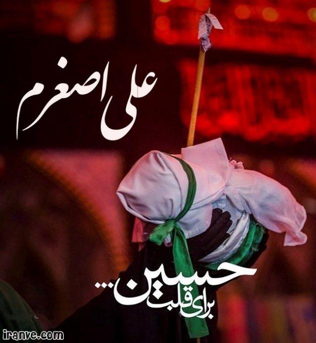عکس پروفایل حضرت علی اصغر