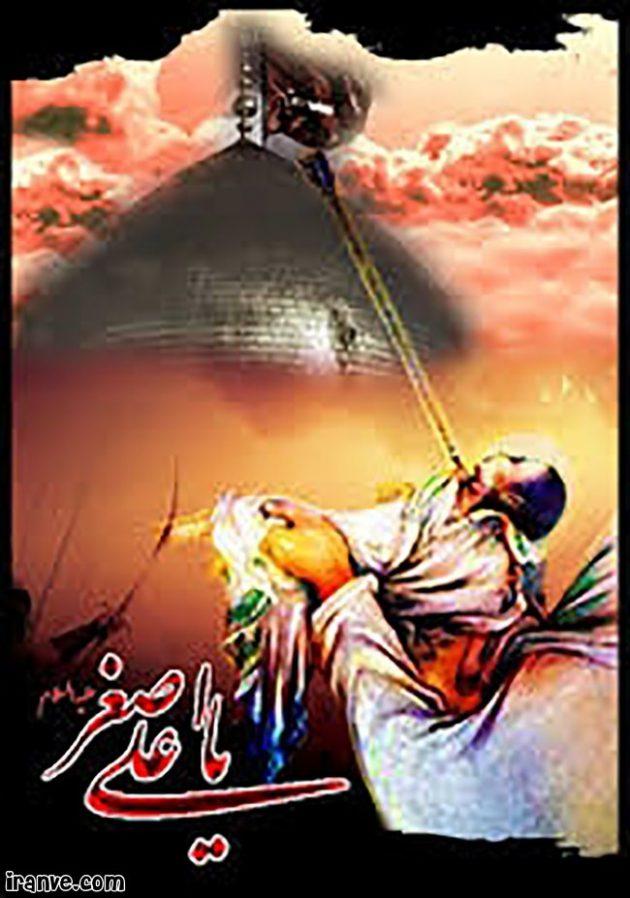 عکس شهادت علی اصغر با متن