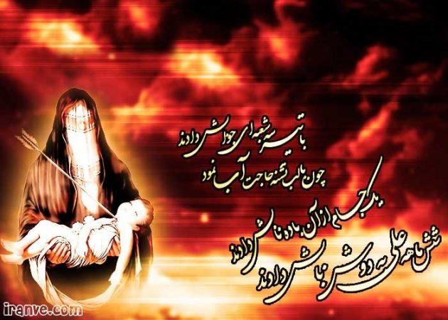 شهادت علی اصغر عکس پروفایل