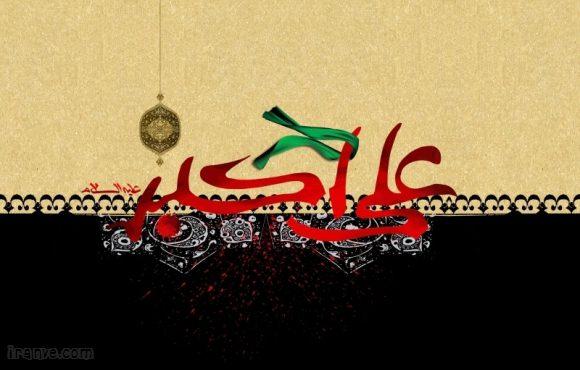 عکس پروفایل حضرت علی اکبر جدید