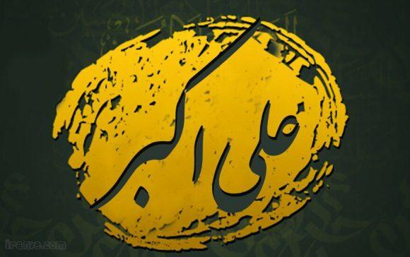 پروفایل حضرت علی اکبر شب شهادت