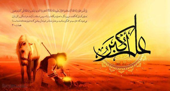 عکس پروفایل شهادت حضرت علی اکبر