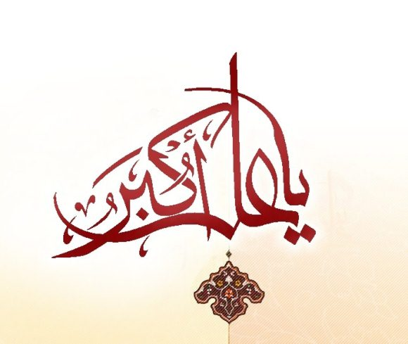 عکس شهادت حضرت علی اکبر