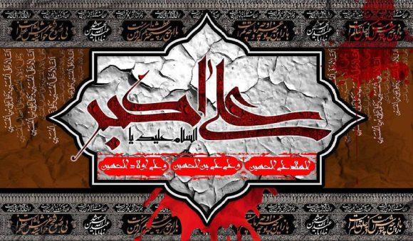 دانلود عکس پروفایل شهادت حضرت علی اکبر