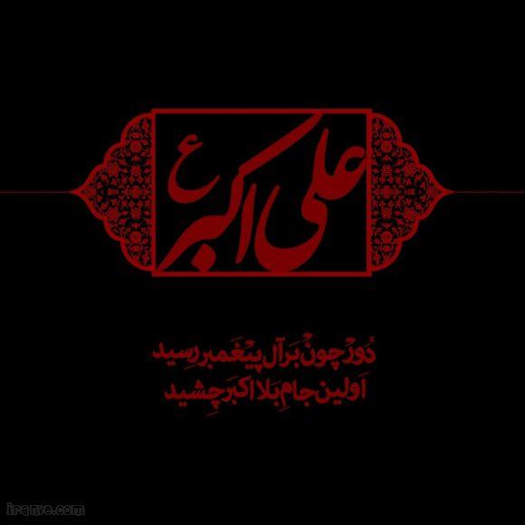 عکس پروفایل حضرت علی اکبر برای شهادت