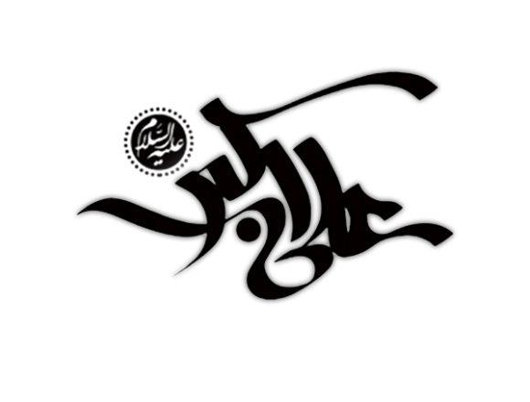 عکس پروفایل حضرت علی اکبر به مناسبت شهادت