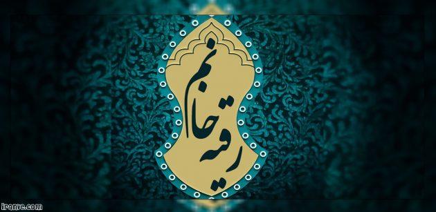 عکس پروفایل رقیه شهادت