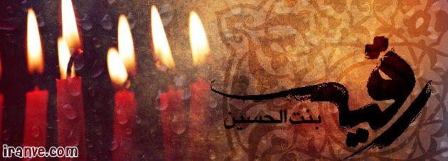 عکس شهادت رقیه دختر امام حسین