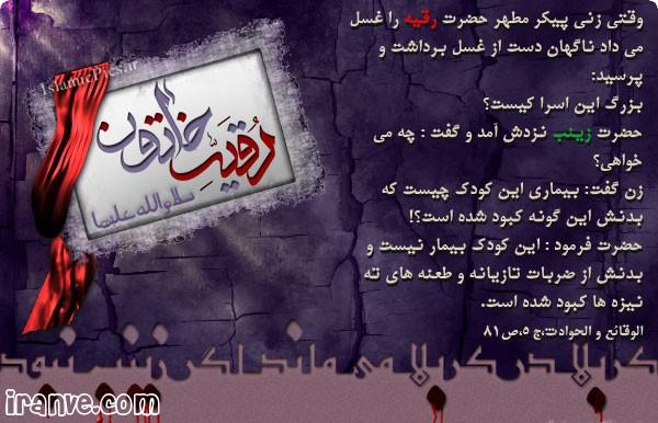 عکس نوشته شهادت رقیه