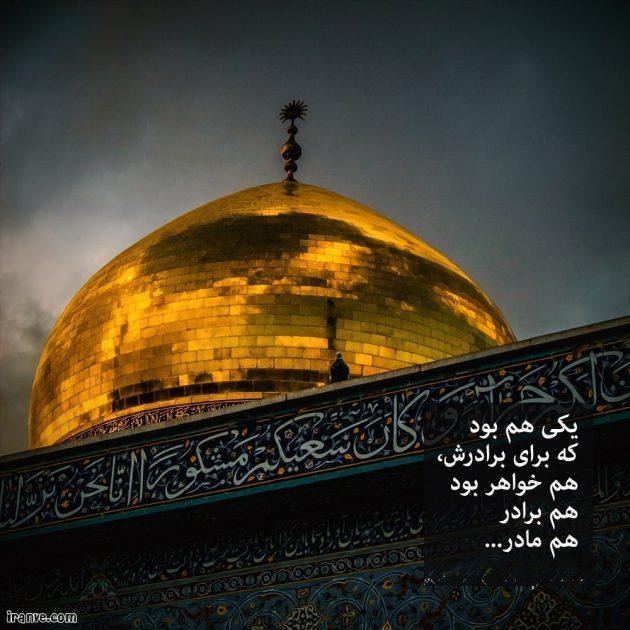 عکس حضرت زینب